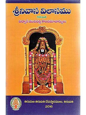 Srinivasa Vilasamu (Telugu)