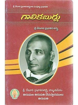 Gali Kaburlu (Telugu)