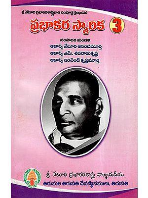 Prabhakara Smarika In Telugu (Vol-3)