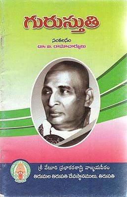 Guru Stuti - Sankalanam (Telugu)