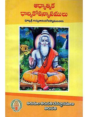 Adhyatmika Dharmikopanyasamulu (Telugu)