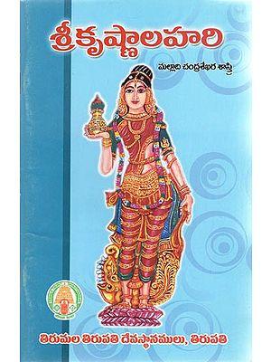 Sri Krishna Lahari (Telugu)