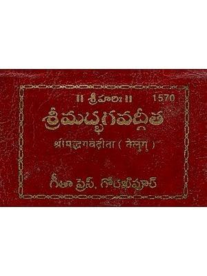श्रीमद्भगवद्गीता- Srimad Bhagavad Gita (Telugu)