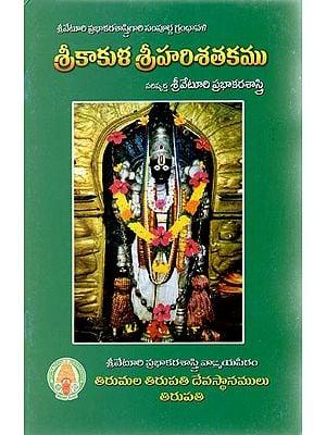 Srikakula Srihari Satakam (Telugu)