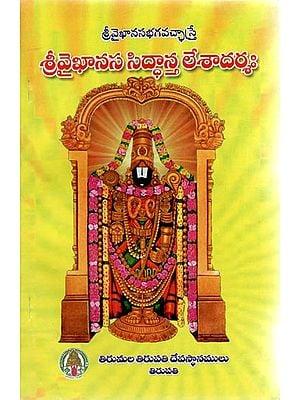 Sri Vaikanasa Siddantha Lesadarsah (Telugu)