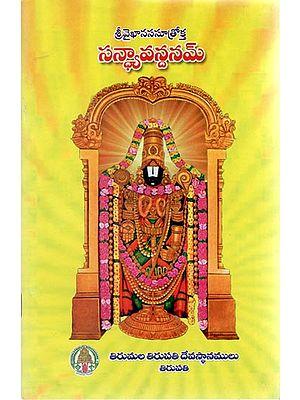 Sri Vaikhanasa Sandhyavandanam (Telugu)