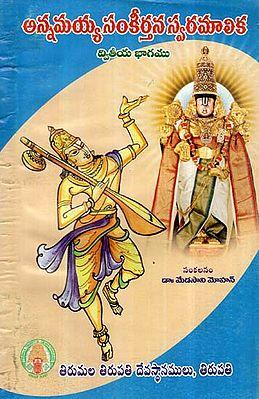 Annamayya Sankeerthana Swaramalika In Telugu (Part-II)