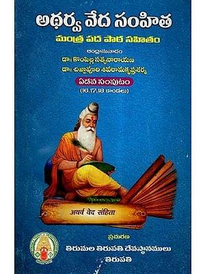 Atharva Veda Samhita In Telugu (Vol-7)