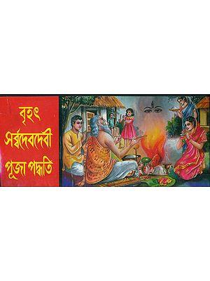 বৃহৎ সবর্বদেবদেবী পূজা পদ্ধতি: Brihat Sarvadev Devi Puja Paddhati (Bengali)