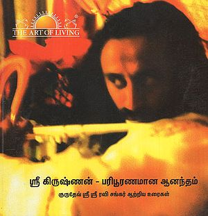Krishna Aanandada Paranavadhi in Kannada (With CD Inside)