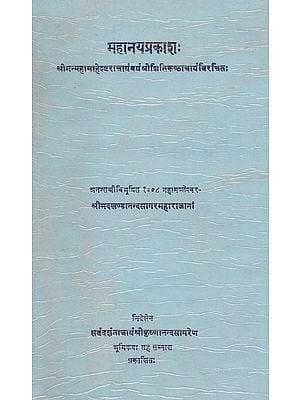 महानयप्रकाश:- Mahanaya Prakasha (An Old and Rare Book)