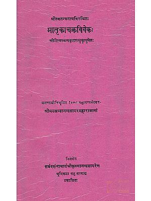 मातृकाचक्रविवेक:- Matra Ka Chakra Viveka  (An Old and Rare Book)