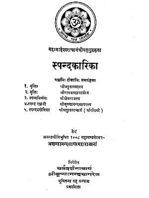 स्पन्दकारिका- Spanda Karika (An Old and Rare Book)