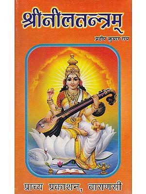 श्रीनीलतन्त्रम्- Shri Neel Tantram (An Old and Rare Book)