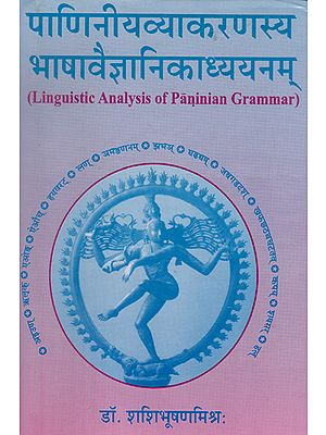पाणिनीयव्याकरणस्य भाषावैज्ञानिकाध्ययनम् -  Linguistic Analysis of Paninian Grammar