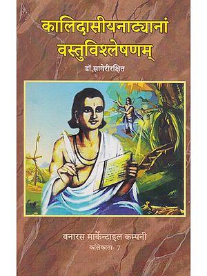 कालिदासीयनाट्यानां वस्तुविश्लेषणम्- Detailed Explanation of Kalidasa Plays