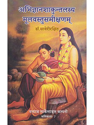अभिज्ञानशाकुन्तलस्य मूलवस्तुसमीक्षणम्- A Brief Review of Abhijnan Shakuntalam