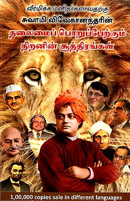 To Be Courageous: Swami Vivekanandar's Formulae to Be At The Top (Tamil)