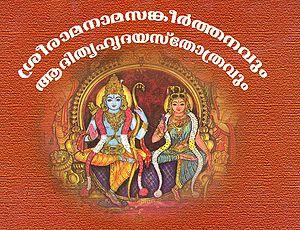 Discourses of Shri Rama (Malayalam)