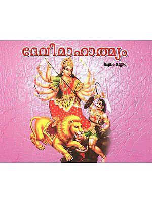 Devi Mahatmyam- Moolam (Malayalam)