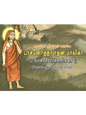 प्रश्नोत्तररत्नमालिका- Prasnottara Ratna Malika (Tamil)
