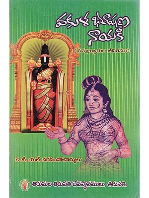 Vakulabhushana Nayaki - Biography of Nammalvar (Telugu)