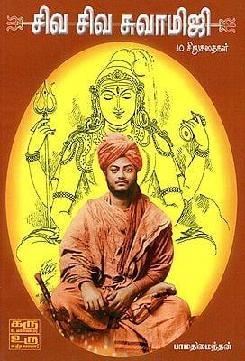 Siva Siva Swamiji (Tamil)