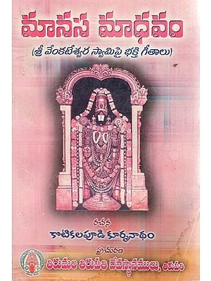Manasa Madhavam - Devotional Songs on Lord Venkateshwara (Telugu)