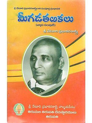Meegada Tarakalu (Telugu)