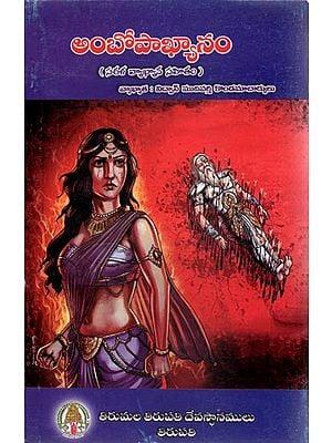 Ambopakhyanam (Telugu)
