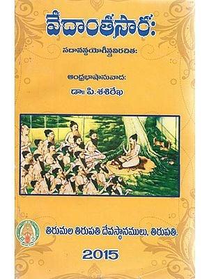 Vedanta Sarah (Telugu)