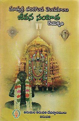 Matrusri Tarigonda Vengamamba Jeevana Samhita Geyakriti (Telugu)