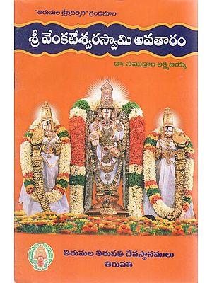 Sri Venkateshwara Swami Avataram (Telugu)