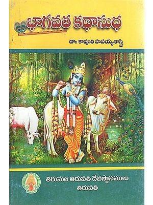 Bhagavatha Kathasudha (Telugu)