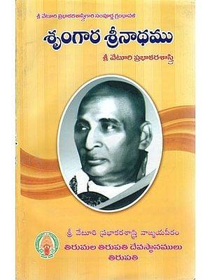 Shringara Shri Natha (Telugu)