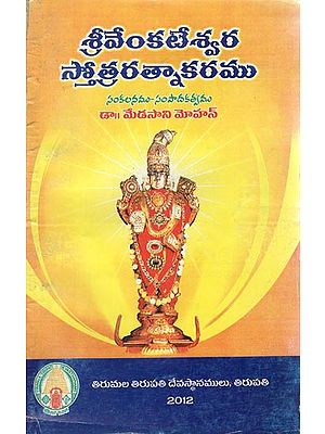 Sri Venkateshwara Stothra Rathnakaram (Telugu)