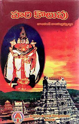 Hari Koluvu (Telugu)