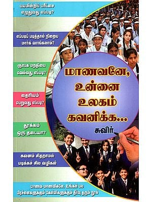Let The World Take Note of You Students (Tamil)