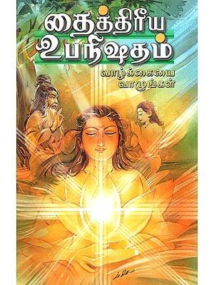 Thaitriya Upanishad Live Your Life (Tamil)