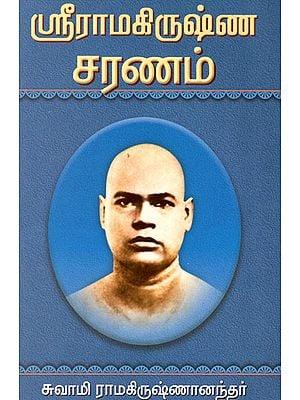 Pranams To Sri Ramakrishnar (Tamil)