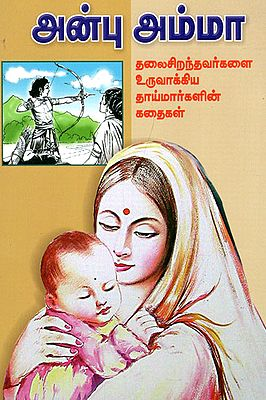 Affectionate Mother (Tamil)
