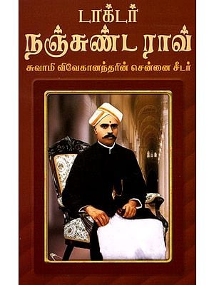 Dr. Nanjunda Rao Chennai Desciple of Swami Vivekananda (Tamil)