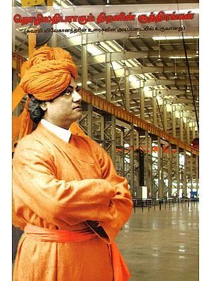 Formulae to Become An Industrialist Based on Speeches of Swami Vivekananda(Tamil)