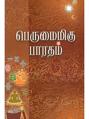 Wonderful Bharat (Tamil)