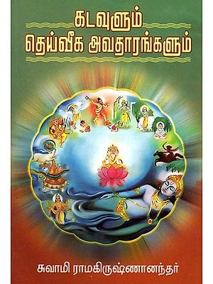 God and His Divine Avatars (Tamil)