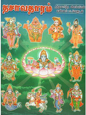 Dashavatara (Tamil)