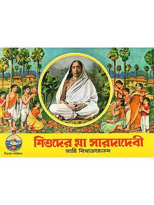 Shishuder Ma Sarada Devi (Bengali)