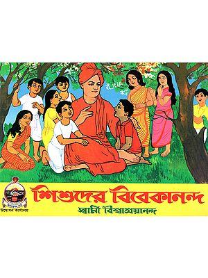 Shishuder Vivekananda (Bengali)
