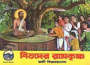 Shishuder Ramakrishna (Bengali)