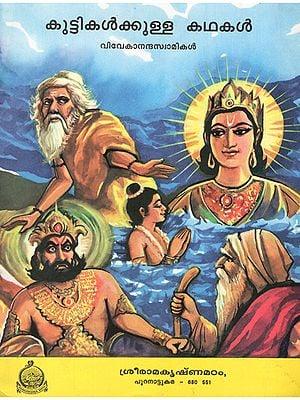 Kuttikalkulla Kathakal (Malayalam)